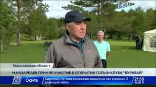 Н.Назарбаев принял участие в открытии гольф-клуба «Бурабай»