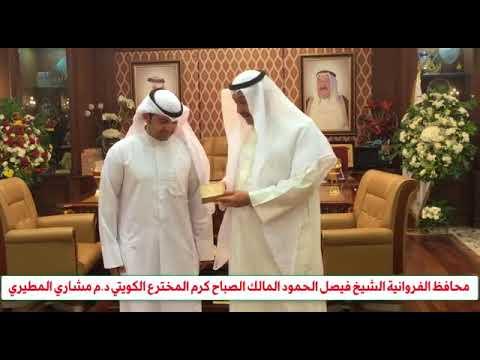 الشيخ فيصل الحمود كرم المخترع الكويتي د.م مشاري المطيري🇰🇼