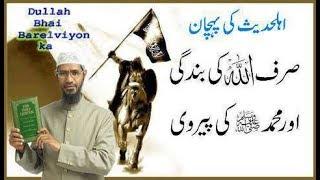 Ahle Hadees Hai HUM ya Azam hai Humara Kafi hai HUM ko sirf ALLAH ka saharah