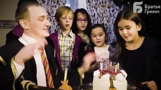 Братья Гримм детские праздники в Санкт Петербурге