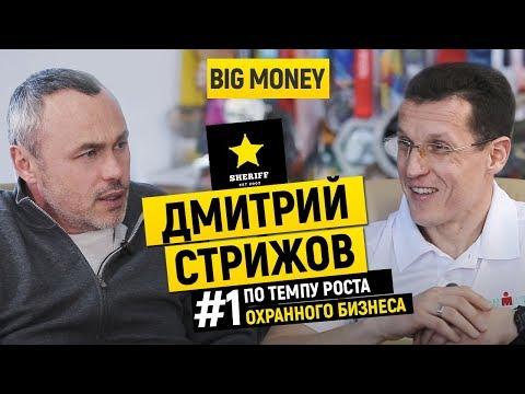 Дмитрий Стрижов. Про финансовое развитие и масштабирование охранной компании «Шериф» | Big Money #52