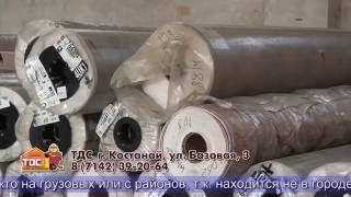 видео Каталог стройматериалов