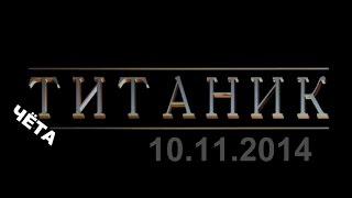Чёта Титаник (Трейлер 2014)