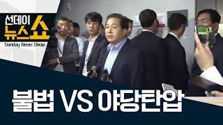 [브리핑]불법 VS. 야당탄압 外 | 선데이 뉴스쇼 thumbnail