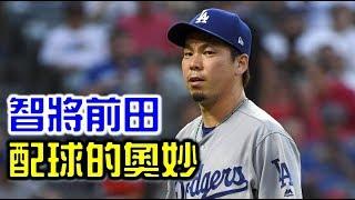 變化莫測的配球,前田能夠玩弄大聯盟打者的關鍵!【Josh聊棒球】