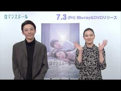 映画『ロマンスドール』高橋一生さん・蒼井優さんよりコメント映像到着!Blu-ray&DVDは2020年7月3日発売!