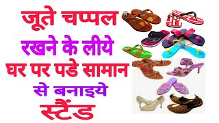 best Shoes Stand || Best out of waste Organization Idea|DIY Shoes Rack projects|Storage idea at home