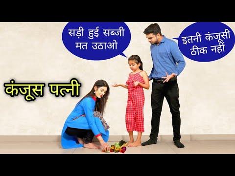 Download कंजूस पत्नी की कहानी   Lockdown Story   Hindi Moral Stories   Tushar Sonvane