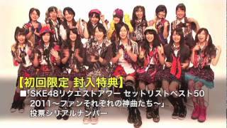 2011年11月9日発売 SKE48 7th.シングル「オキドキ」の発売を記念して「オキドキ」選抜歌唱メンバー16名のコメントをお届け致します。 SKE48公式モバイルサイト【SKE48 ...
