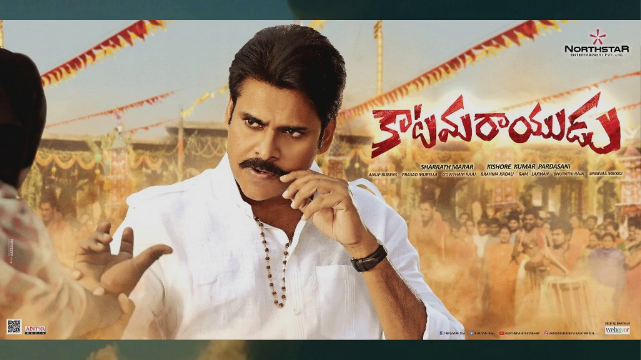 katamarayudu hd wallpapers | telugu 2017 movie | pawan kalyan