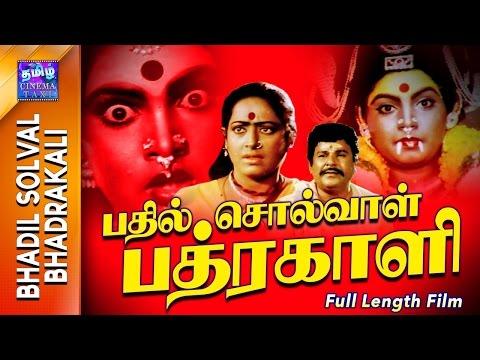 Bhadil Solval Bhadrakali | Full Movie | பதில் சொல்வாள் பத்ரகாளி | Jaishankar | K.R.Vijaya | Rajeev