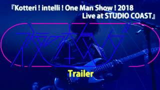 "夜の本気ダンス_1st DVD ""Kotteri! intelli! One Man Show! 2018 Live at STUDIO COAST"" トレーラー"