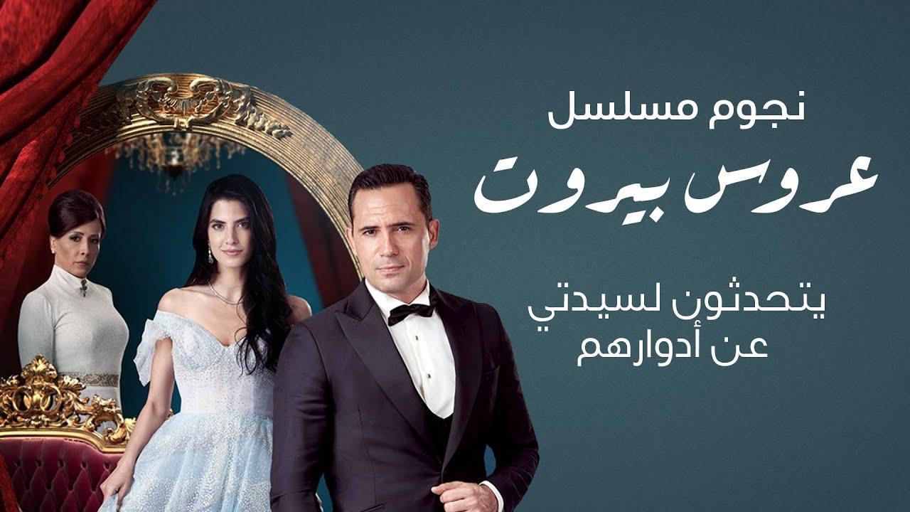 هذا ما صرح به نجوم مسلسل عروس بيروت لـ