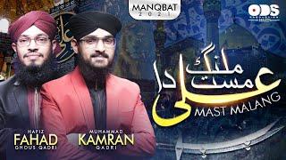 New Manqabat Moula Ali (RA) 2021 | Hafiz Fahad Ghous Or Kamran Qadri | 21 Ramzan 2021