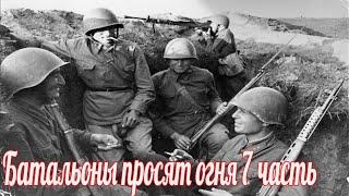 Батальоны просят огня  7 часть .Военные истории . Великой Отечественной войны