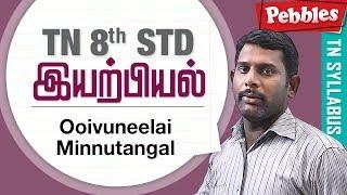 Ooivuneelai  Minnutangal || Physics (இயற்பியல்) || Tamil Medium || TN 8th Std Science