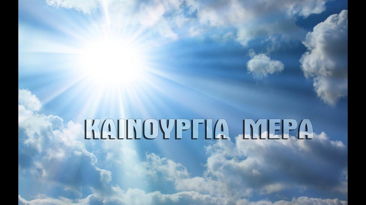 3. Adversus - Καινούργια Μέρα