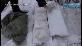 """В Подмосковье нашли большую """"закладку"""" с наркотиками"""