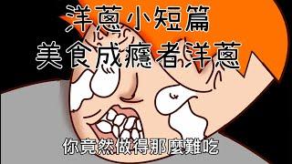 洋蔥極短篇   假日的心情賭注 ,美食成癮者洋蔥!!!!   Onion Man