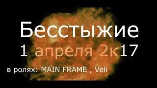 Бесстыжие Илья и Валера | Русский трейлер