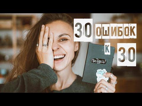 30 ОШИБОК К ТРИДЦАТИ ГОДАМ // ВОТ БЫ Я УЗНАЛА ЭТО РАНЬШЕ