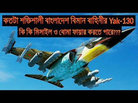 How POWERFUL: Bangladesh Air Force Yak-130 Weapons | Air Power of BD Air Force