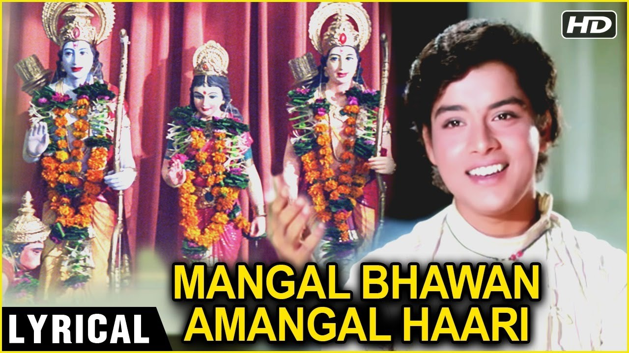 Mangal Bhawan Amangal Haari - Lyrical | Geeta Gaata Chal | Sachin & Sarika | Dussehra Special Songs