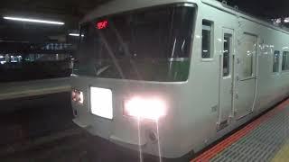 185系 成田山初詣伊東号 大船駅発車