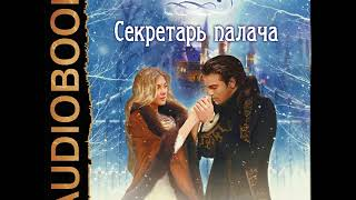 2001387 Glava 01 Аудиокнига. Савенко Валентина