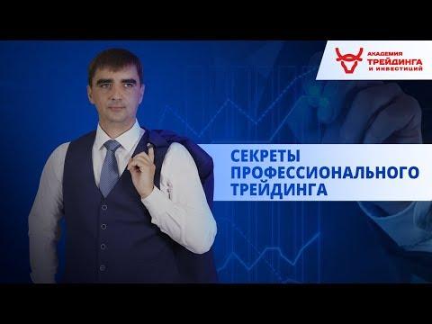 СЕКРЕТЫ ПРОФЕССИОНАЛЬНОГО ТРЕЙДИНГА С АНДРЕЕМ ГАЦЕНКО, НЕДЕЛЯ 40