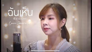 ฉันเห็น (The Reason) - Nat Sakdatorn [Cover] Jane Thanida x Topp
