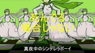 『真夜中のシンデレラボーイ』 作詞・作曲:まひる (2015.7.24) 真夜中...