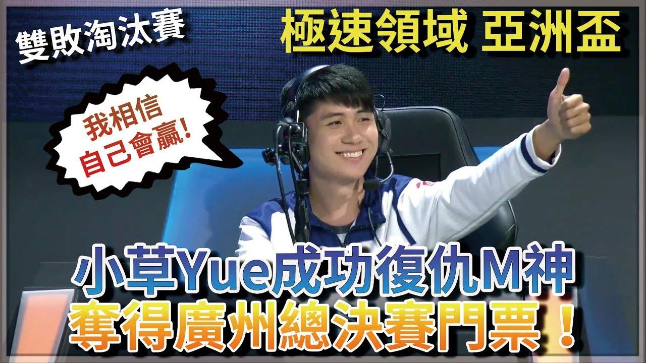 【亞洲盃】小草Yue成功復仇Moverest!奪得廣州總決賽門票!賽後訪問-小草Yue:我相信自己會贏!1v1個人競速(BO7)【Garena極速領域】