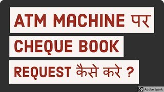 How To request Cheque Book On ATM Machine ??