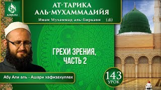 «Ат-Тарика аль-Мухаммадийя». Урок 143. Грехи зрения. Часть 2 | Azan.ru