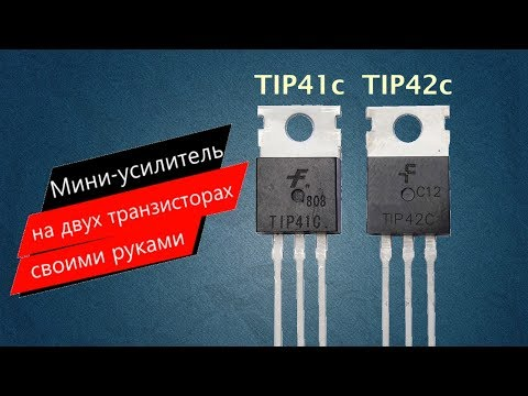 Мощный усилитель на транзисторах своими руками