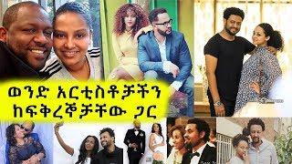 Ethiopia | የወንድ አርቲስቶቻችን ከፍቅረኞቻቸው ጋር ይሄንን ይመስላሉ......