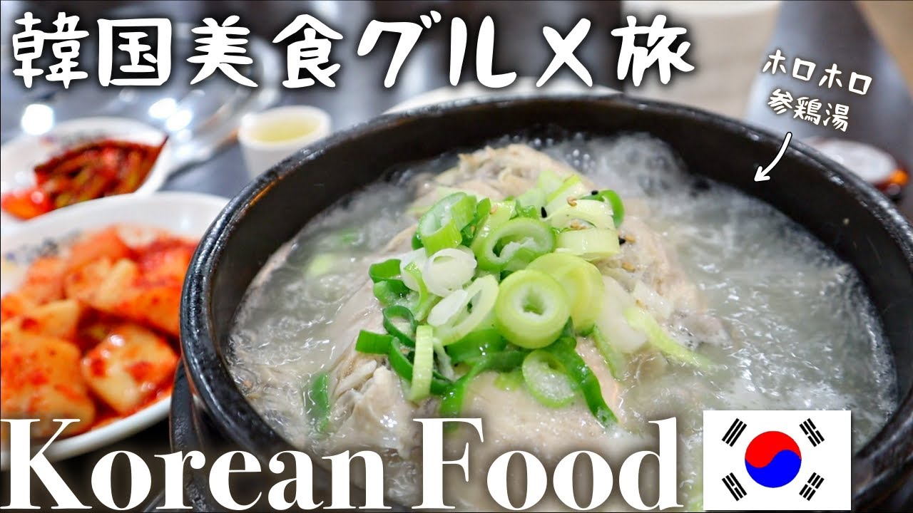 【韓国】美味しい食べ物に罪は無し。ソウル旅行の思い出動画でグルメ旅行気分に浸ろう〜