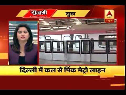 Twarit: Section Of Delhi Metro's Pink Line To Open Tomorrow