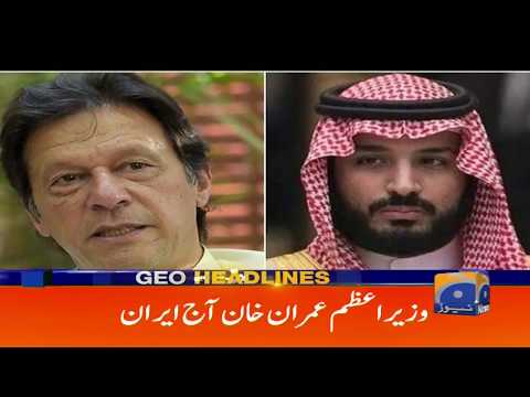 Geo Headlines 09 AM | 13th October 2019
