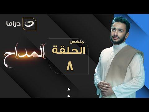 El Maddah - Summary of Episode 8 | المداح - ملخص الحلقة الثامنة