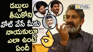SS Rajamouli Fires on Voters responsible for Situation in Politics | YS Jagan, Chandrababu, Pawan