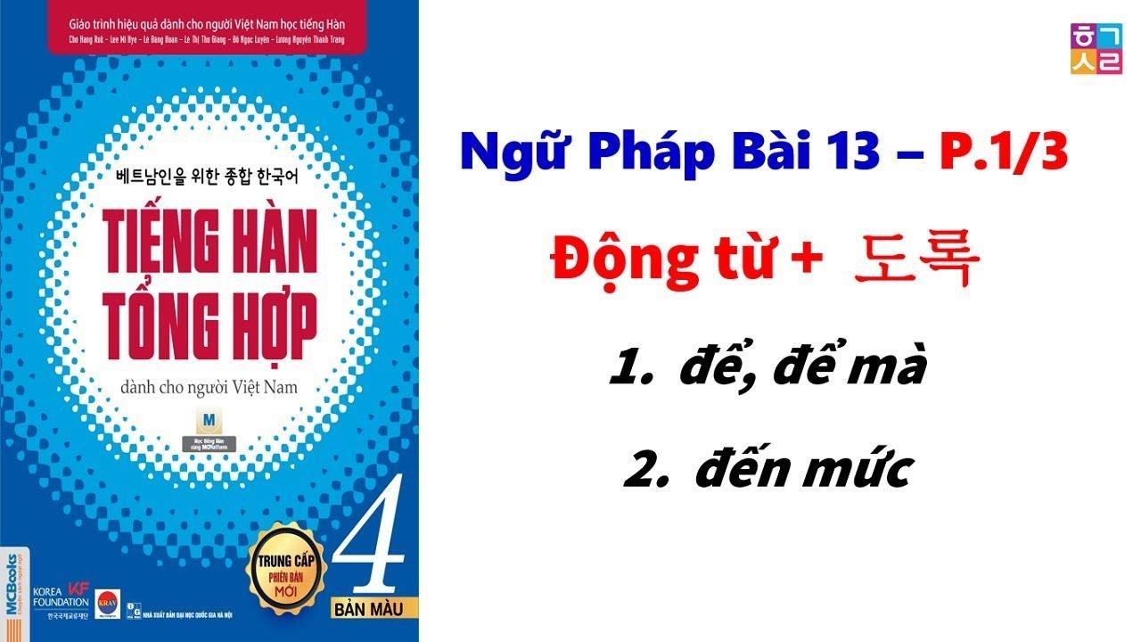 [Bài 13 - Phần 1/3] Ngữ pháp tiếng hàn tổng hợp trung cấp 4 [Động từ + 도록để, để mà, đến mức   HQSR
