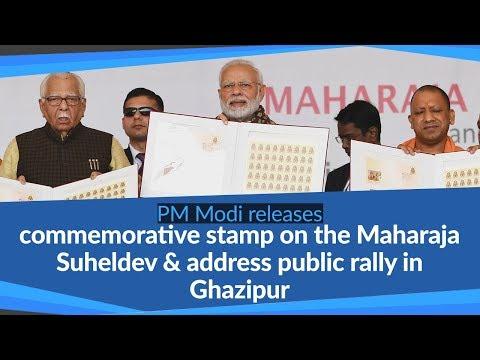 PM Modi releases commemorative stamp on the Maharaja Suheldev & address public rally in Ghazipur