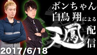 ボンちゃんと白鳥翔プロの天鳳配信 2017/6/18