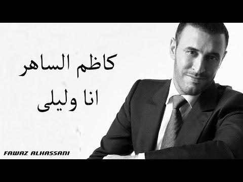 Kadim Al Saher Ana Wa Laila   -