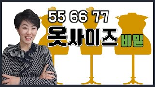 [책사이] 55.66.77 옷사이즈의 비밀
