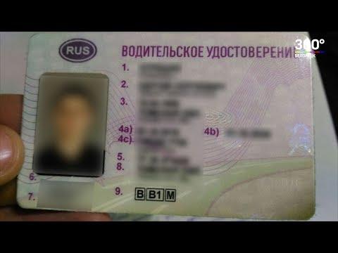 Подделали водительское удостоверение
