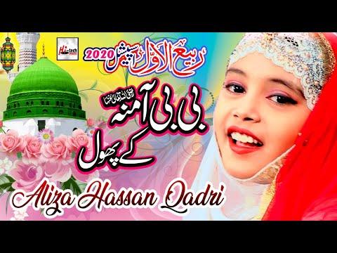 New Rabi Ul Awal Title Naat 2019   Bibi Amna Ke Phool   Milad Kids Special Kallam   Kidz Naat #naats