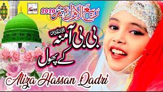 New Rabi Ul Awal Title Naat 2019 | Bibi Amna Ke Phool | Milad Kids Special Kallam | Kidz Naat #naats